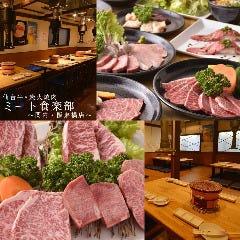 仙台牛×炭火焼肉 ミート食楽部 関内・阪東橋店