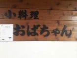 小料理おばちゃん小田原