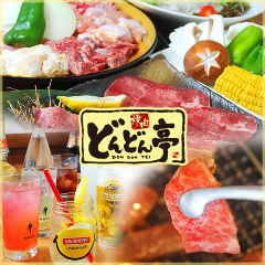 焼肉どんどん亭 加須山店