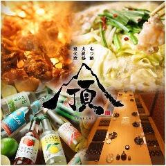 個室 九州料理居酒屋 頂~itadaki~ 石山店