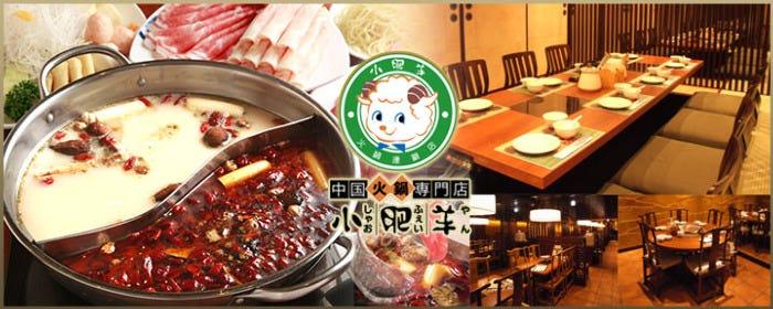中国薬膳火鍋専門店 小肥羊 新宿店