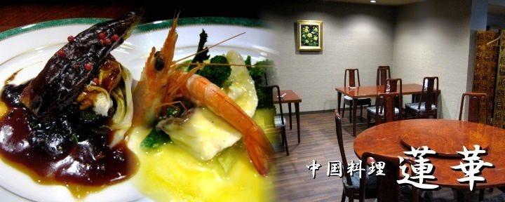 中国料理 蓮華
