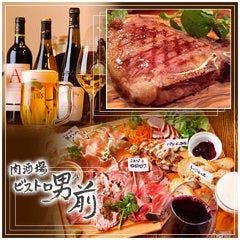 肉酒場ビストロ男前 日本橋三越前店