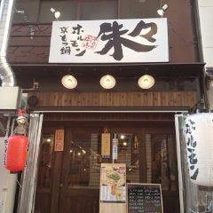 京もつ鍋ホルモン朱々 岡山奉還町店