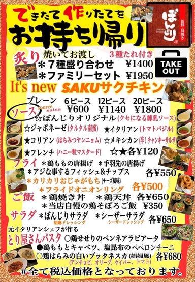 新鮮鳥焼き ぼんじり 貝塚本店 メニューの画像