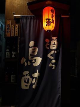 酒ぐら 鳥酎 飯田橋 こだわりの画像