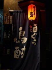 酒ぐら 鳥酎 飯田橋