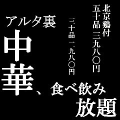 本格中華と火鍋の居酒屋 中華物語 新宿店