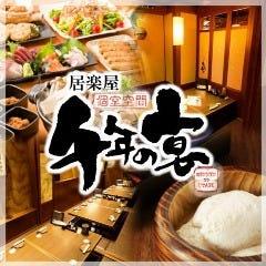 個室空間 湯葉豆腐料理 千年の宴 東中神南口駅前店