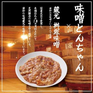 名古屋名物!味噌とんちゃん屋 国府宮ホルモン メニューの画像