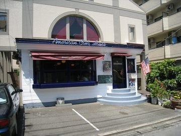 アメリカン クラブ ハウス 汤河原店