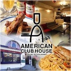 アメリカン クラブ ハウス 湯河原店