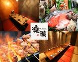 全席個室 楽蔵‐RAKUZO‐ 池袋西口店