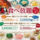 お値打ちで食べ放題をしたい方必見!4種類のコース!