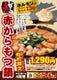 たっぷり麦味噌と秘伝の赤から味噌を濃厚豚骨スープでブレンド!
