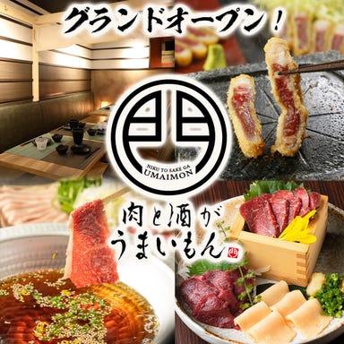 肉刺しと溶岩焼き 肉と酒がうまいもん 千葉駅店 メニューの画像