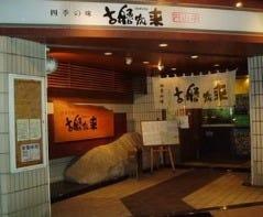 四季の味コロポックル 円山店