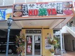 KO菜YA 小禄駅前店