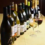 イタリア、フランスなどからワインも多数揃えております
