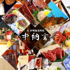 中納言 大阪駅前第3ビル店