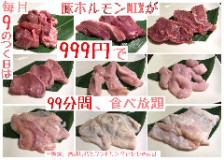 999円で99分間食べ放題!!!