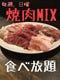 毎週、日曜はご家族で!焼き肉MIXが999円で食べ放題!!