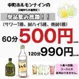 飲み放題が500円から!?衝撃な値段!他店に負けず頑張ります!