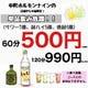単品飲み放題60分500円から!!!