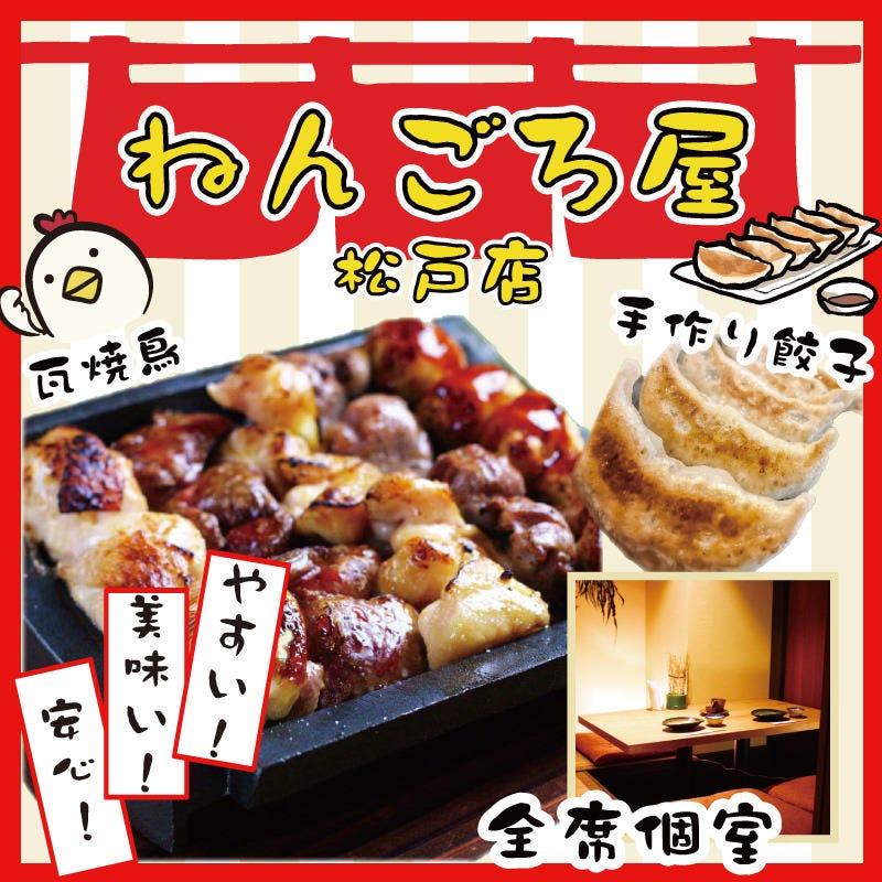 全席個室居酒屋 鶏と餃子 ねんごろ屋 松戸店