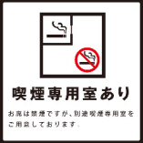 喫煙専用ブースあり