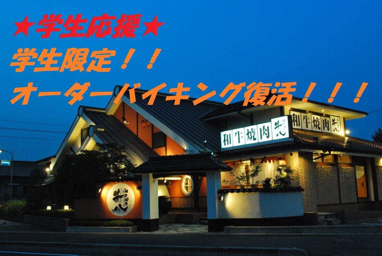 牛八 岡山店