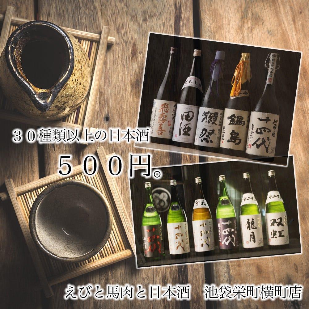 銘柄日本酒が1杯500円です♪