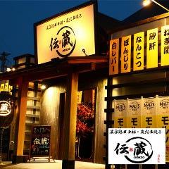 伝蔵 高崎問屋町店