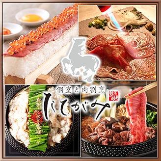 個室 肉寿司と飛騨牛もつ鍋 くずし割烹 たてがみ金山駅店 店内の画像
