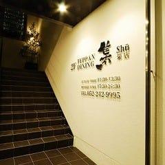 TEPPAN DINING 集 栄店