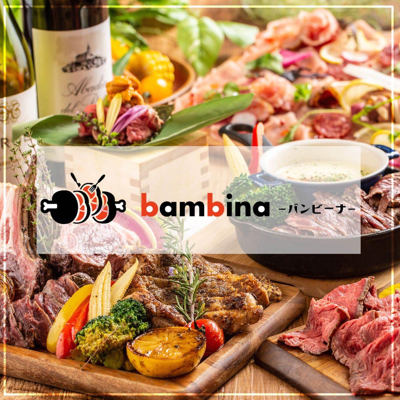 個室 お肉とチーズのお店 bambina ‐バンビーナ‐ 熊谷店