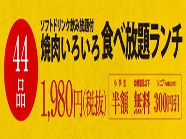 焼肉きんぐ 豊田浄水店  コースの画像