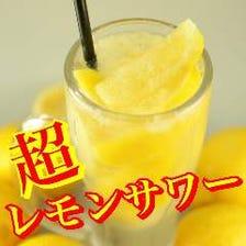 超レモンサワー