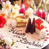 お誕生日・記念日は刻で。サプライズの企画も大歓迎です