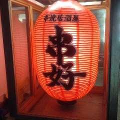 串焼き屋 串好 研究学園店