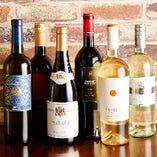世界各国の選りすぐりのワインは、全30種以上のラインナップ!