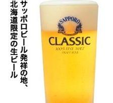 サッポロクラシック生ビール