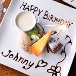 誕生日や記念日にはメッセージを添えたデザートプレートでお祝い