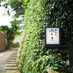 鉄板焼みたき桜坂