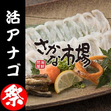 えびす海鮮 さかな市場  メニューの画像