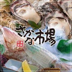 えびす海鮮 さかな市場