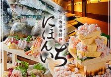 Nihon Ichi Hommachiten