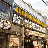 中野駅北口から徒歩4分。大きな看板が目印のもつ鍋専門店です。