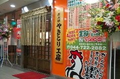やきとり工房 武蔵小杉店