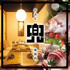 全品食べ飲み放題 個室居酒屋 兜 -kabuto- 池袋本店